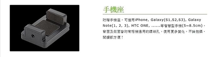 台灣製造TAKEWAY| 手機架 ( T-PH01 )