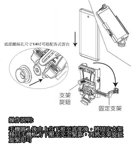 台灣製造TAKEWAY| 運動型手機架 ( T-PH02 )