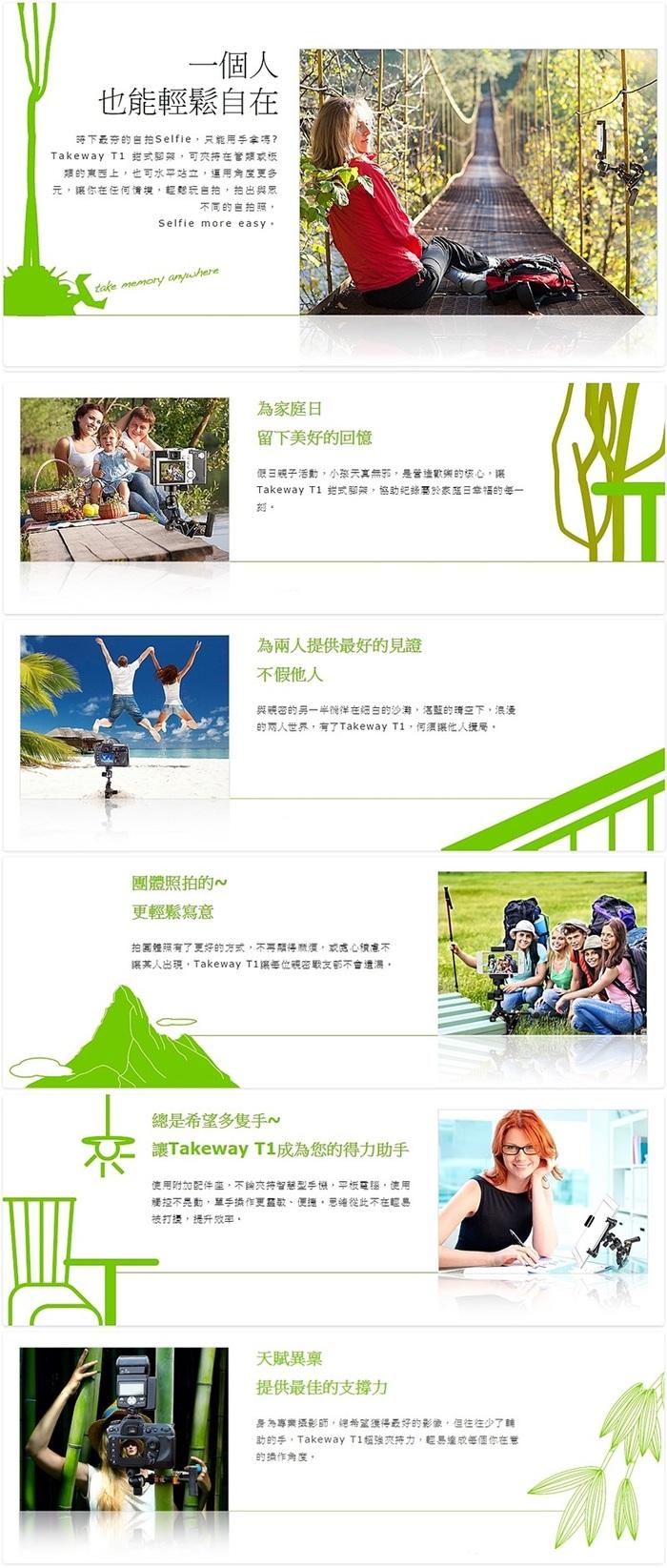 台灣製造TAKEWAY|鉗式腳架+平板夾 ( T1+T-TH01 )