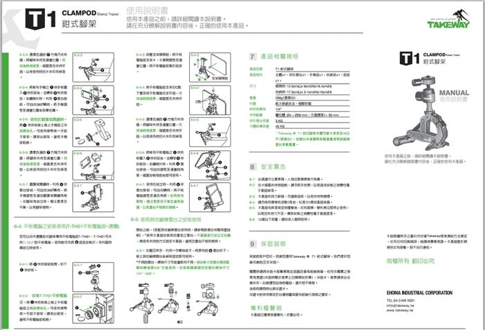 台灣製造TAKEWAY|T1+鉗式腳架 ( T1 Plus )