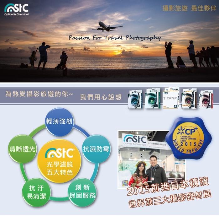 台灣STC|減光鏡VND 16可調式減光鏡 ( ND16-4096 67mm )