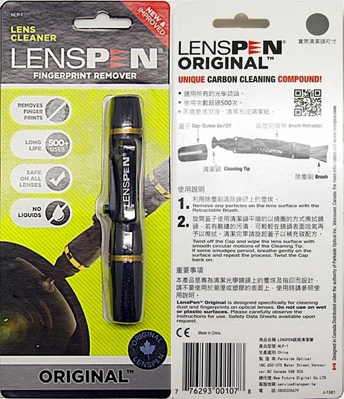 加拿大LENSPEN|拭鏡筆鬃毛刷 ( NLP-1 )
