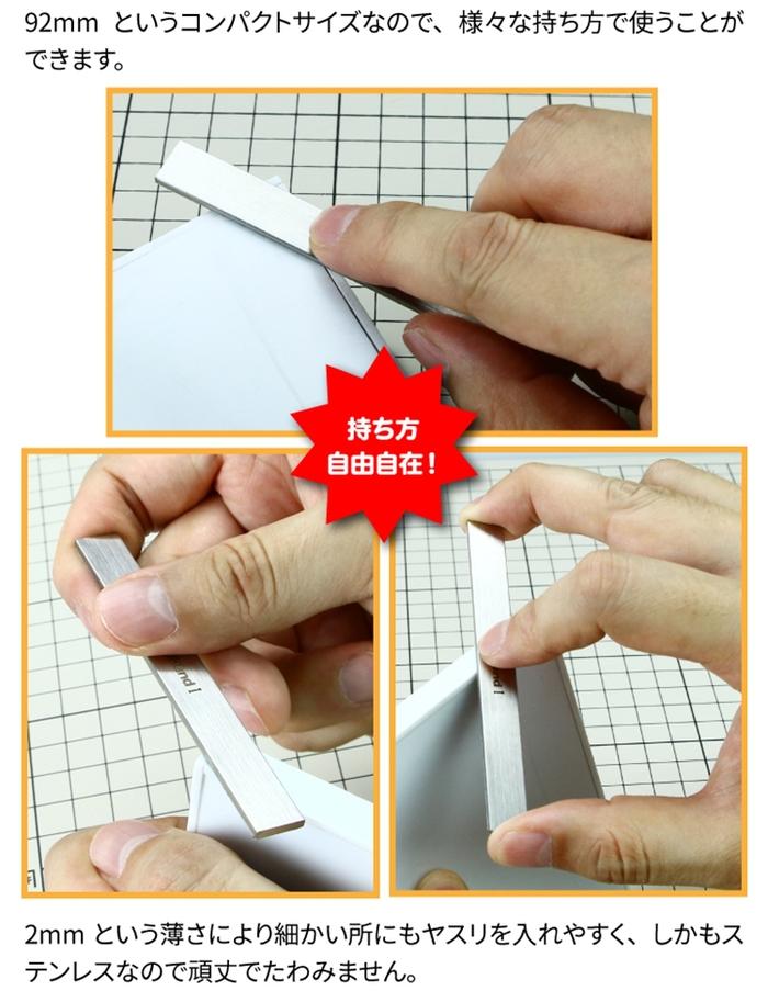 日本神之手GodHand|不鏽鋼打磨棒 ( 寬10mm ; GH-FFM-10 )