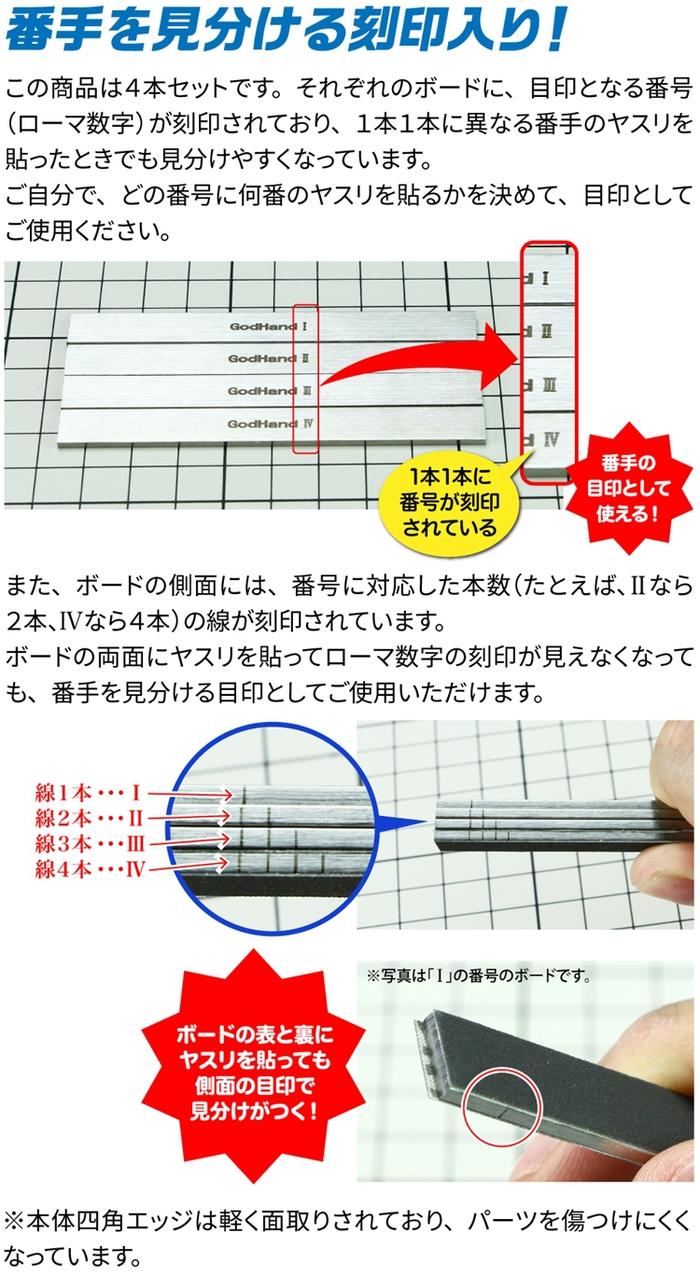 日本神之手GodHand 不鏽鋼打磨棒 ( 寬10mm ; GH-FFM-10 )