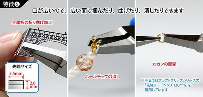 日本神之手GodHand|Craft Grip平口鉗 ( 刃面合寬3.5mm ; GH-CHP-130 )