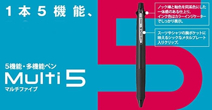 日本UNI| Muti 5五合一機能筆(即4色0.5mm原子筆+0.7mm自動鉛筆 ; MSE5-500.24)
