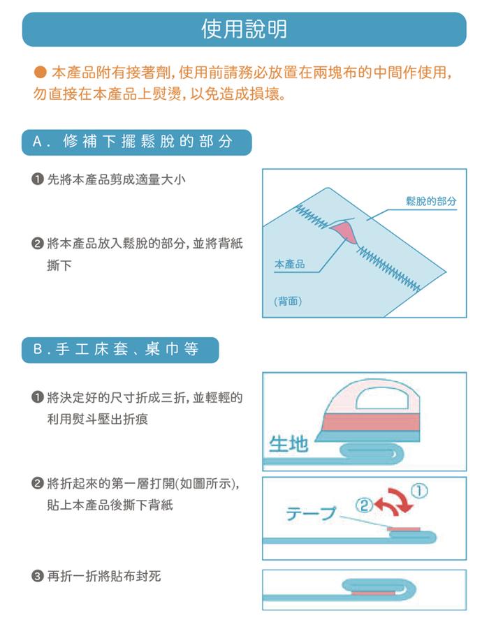 (複製)日本LEONIS|褲子衣服修補破洞強化貼燙斗貼布95922(寬40mm)