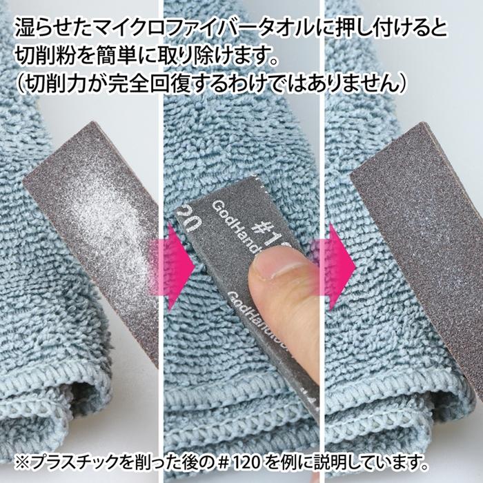 日本神之手GodHand|中番數3mm海綿砂紙綜合5入 ( GH-KS3-A3B )