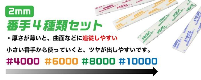 日本神之手GodHand|高番數2mm海綿砂紙砂布綜合套組 ( GH-KS2-KB )