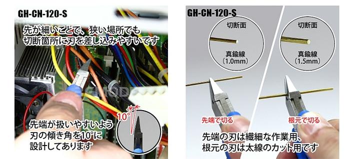 日本神之手GodHand|先細金屬線斜口鉗CRAFT GRIP剪鉗子 ( GH-CN-120-S )