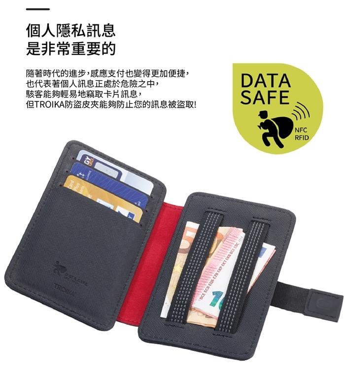 德國TROIKA 信用卡防盜刷屏障防RFID防資料竊取小皮夾 ( CC50/BK )
