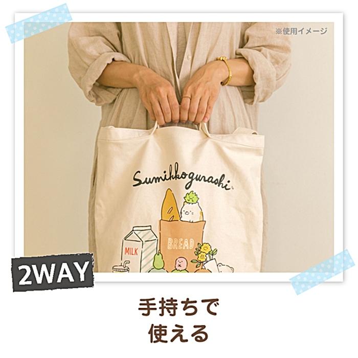 日本San-X|角落生物兩用包角落小夥伴帆布包 ( CU74系列 )