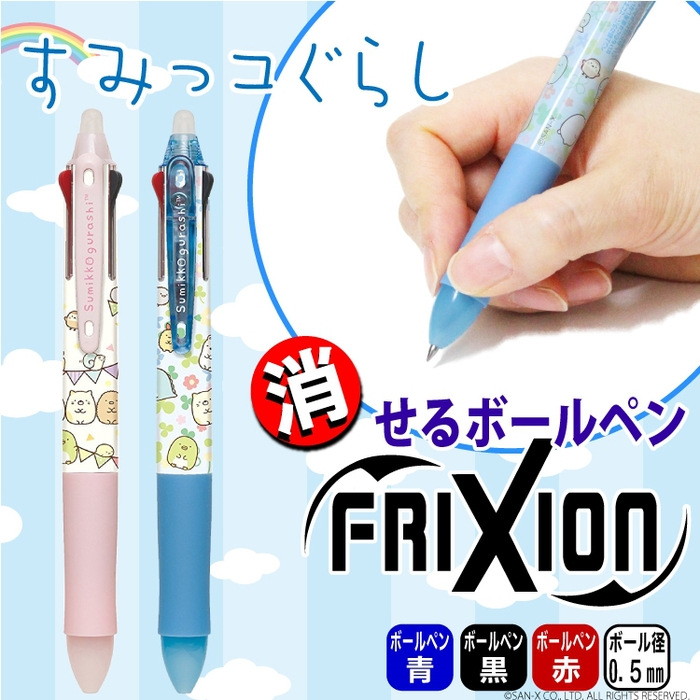 日本San-X|角落生物FRIXION魔擦筆BALL擦擦筆3色水性0.5mm原子筆 ( PP34系列 )