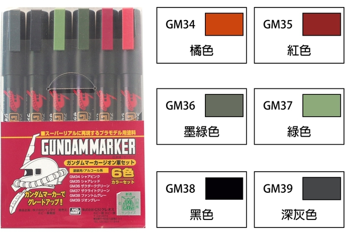 (複製)日本MR.HOBBY|鋼普拉筆鋼彈筆進階6色彩色筆組( GMS-124 )