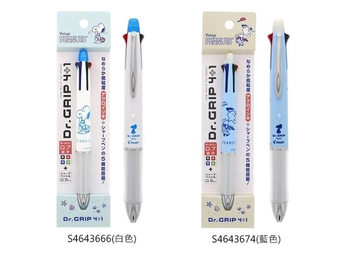 日本SUN-STAR|史努比史奴比multi 4+1機能筆Dr.Grip健握筆 ( S46436系列 )