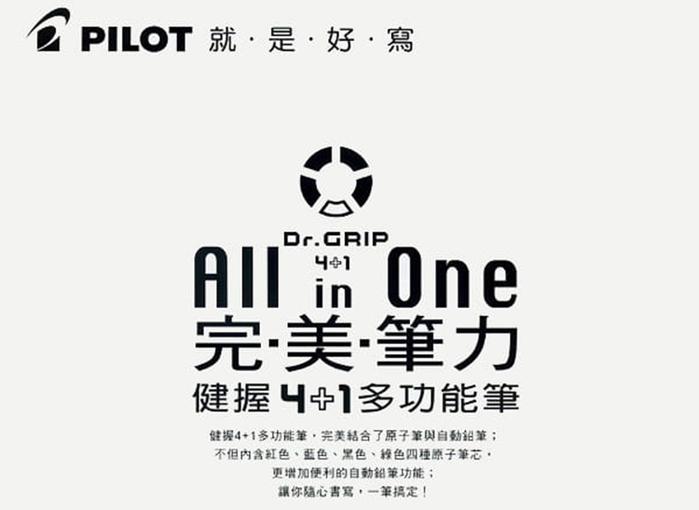 日本SUN-STAR|嚕嚕米小可愛multi 4+1機能筆Dr.Grip健握筆 ( S46436系列 )