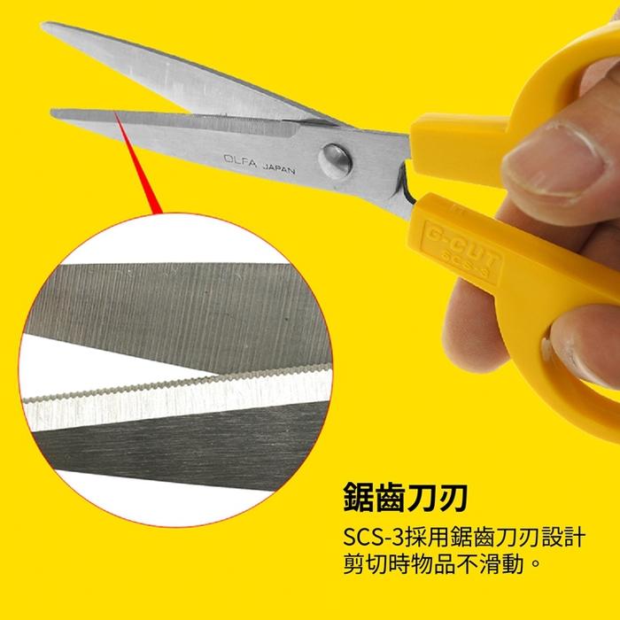 日本OLFA 防逃布剪刀防滑不鏽鋼剪刀 (SCS-3)