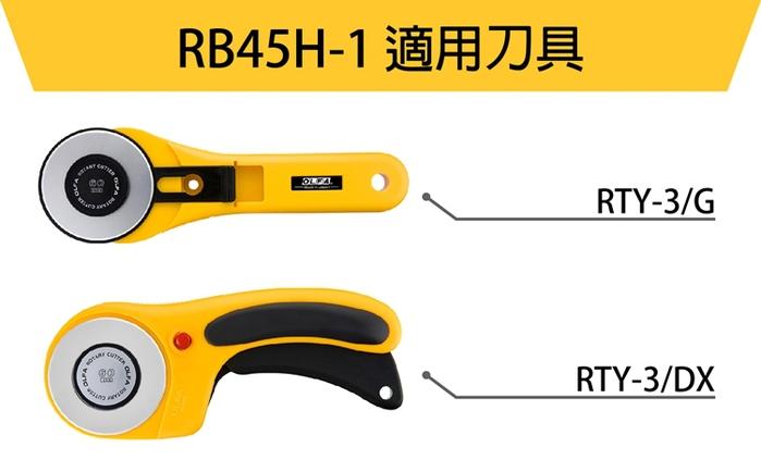 日本OLFA 拼布刀用圓形刀片 (耐久型鎢鋼刀片;60mm圓型替刃;1入;RB60H-1)