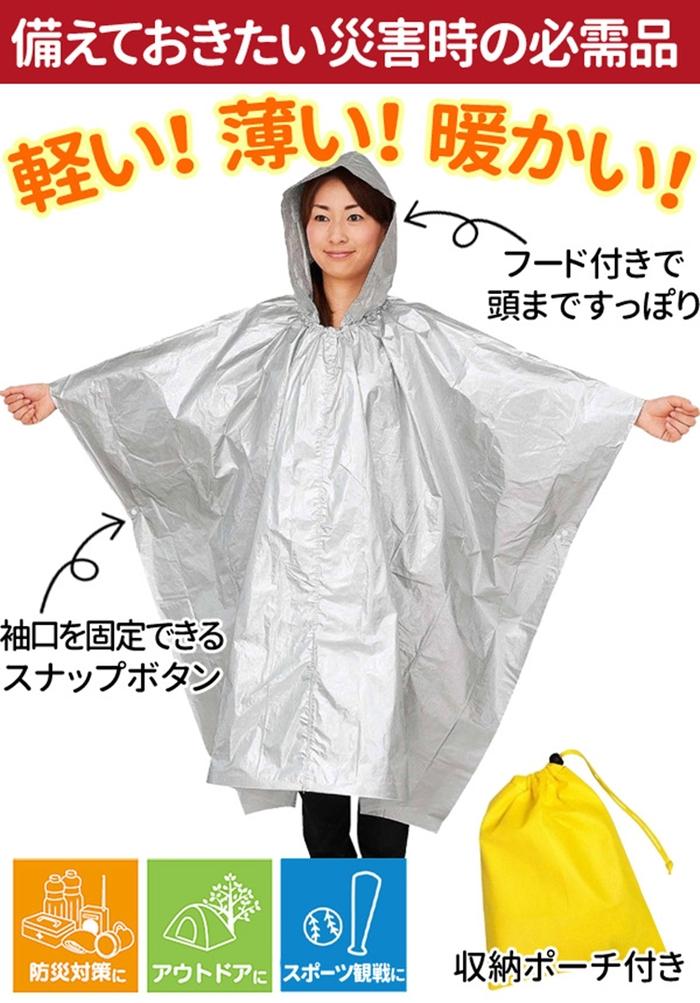 日本COGIT|兩用緊急救難保暖鋁箔衣/鋁箔毯 (380501)