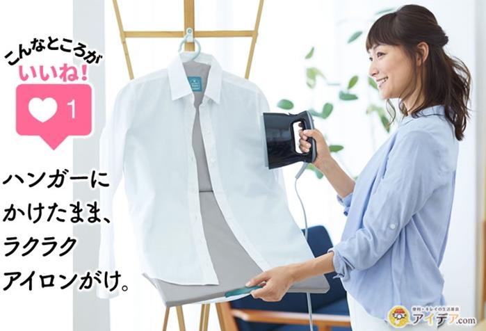 日本COGIT|可折疊掛起燙斗台熨燙專用燙衣板 (905964)