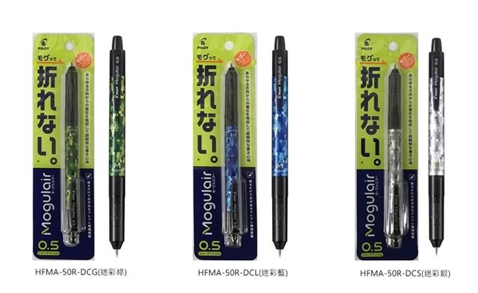 日本PILOT 迷彩魔咕筆Mogulair減壓不斷芯搖搖筆0.5mm自動鉛筆(HFMA-50R-DC系列)