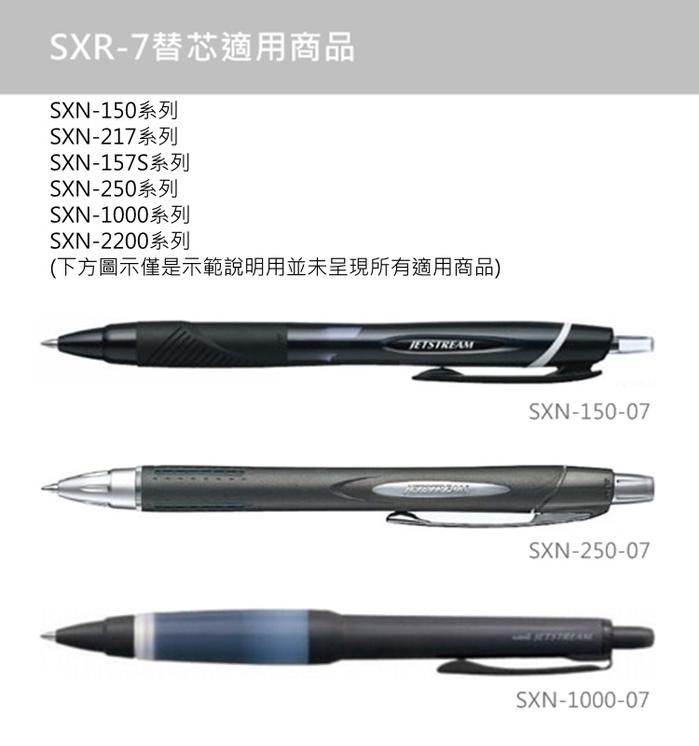 日本UNI  原子筆芯JetStream筆芯0.7mm筆芯(SXR-7系列)