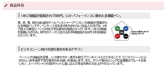日本UNI|Multi 5合1機能筆 ( MSE5-500.1 )