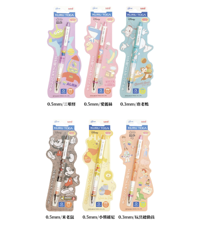 (複製)日本UNI 復古迪士尼DISNEY米奇米妮彩色自動鉛筆7色鉛筆組 (M5-152CDS 7C)