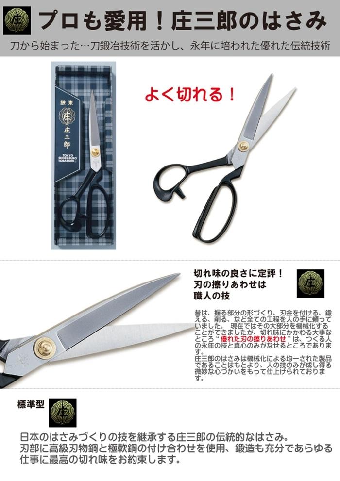 日本Shozaburo庄三郎|專業拼布裁縫剪刀洋裁剪刀22cm剪刀 (A-220)