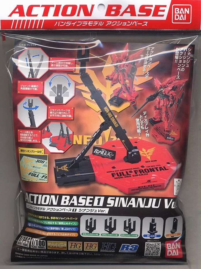日本BANDAI萬代|鋼彈模型底座展示台展示架支架新安洲特別版 (ACTION BASE 1 SINANJU)
