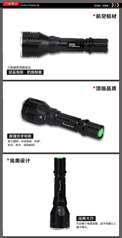 Roxane視睿|強光手電筒套組 (CREE XM-L T6 LED;K68)
