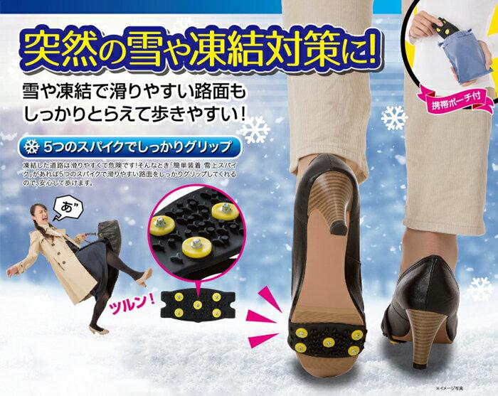 日本NEEDS|NEW雪地防滑釘鞋套冰爪 ( #677806 )