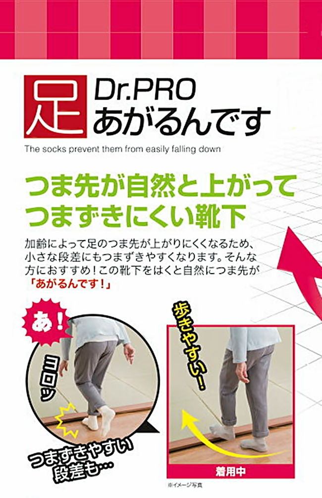 日本NEEDS|Dr.Pro抗菌防臭腳掌向上襪步行襪 ( #77257 )