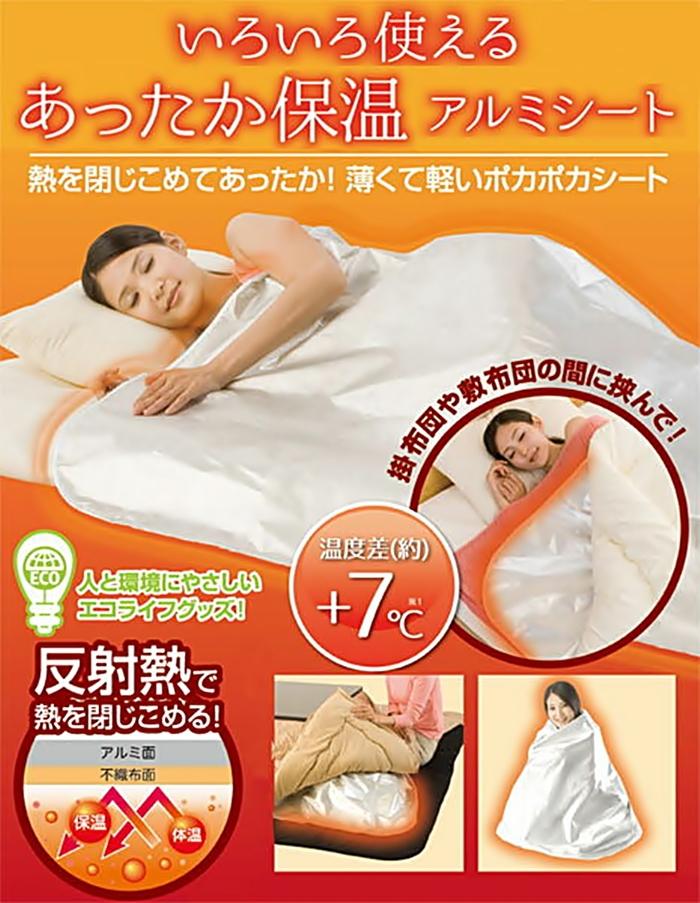 日本NEEDS 保暖被急救毯絕緣鋁箔毯 ( #78056 )
