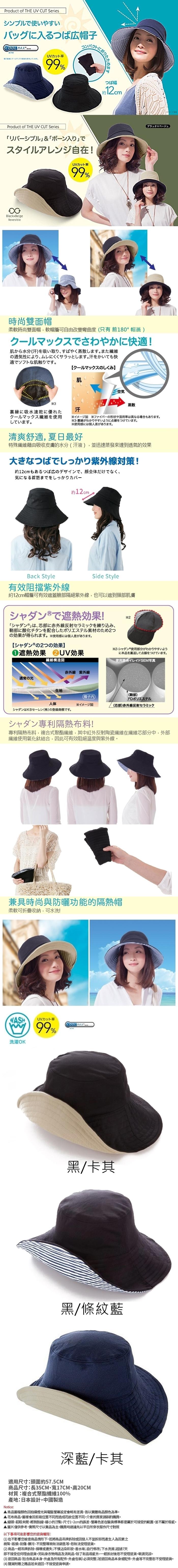 (複製)日本NEEDS|蝴蝶結後簾帽 ( #79817黑色/#82497深藍 )