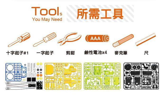 台灣Pro'sKit寶工|科學玩具三合一按鍵編程機器人 ( GE-897 )