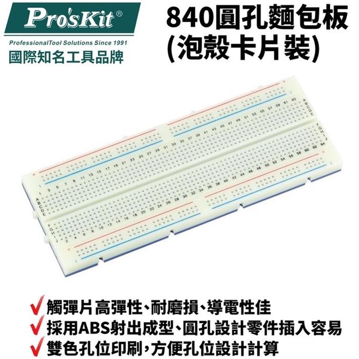 台灣Pro'sKit寶工|免焊測試板萬用電路板840圓孔麵包板實驗板 ( BX-4112N )