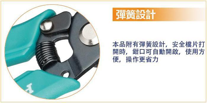 台灣Pro'sKit寶工|安全鎖防滑6孔剝線鉗剝皮鉗拔線鉗 ( 8PK-3001D )
