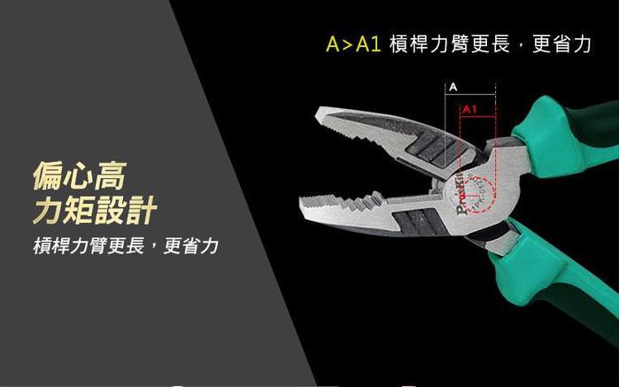 台灣Pro'sKit寶工|德式雙色鋼絲鉗6吋壓接鉗55Cr-Ni抗繡老虎鉗 ( 1PK-052DS )