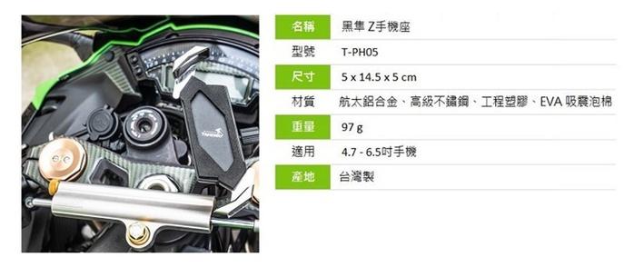 TAKEWAY|黑隼Z航太鋁合金重型機車手機座手機夾手機架 ( T-PH05 )