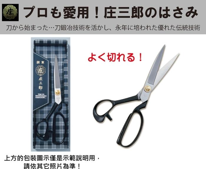 日本Shozaburo庄三郎 8.5吋不鏽鋼裁縫剪刀 (SLIM220(黑盒))