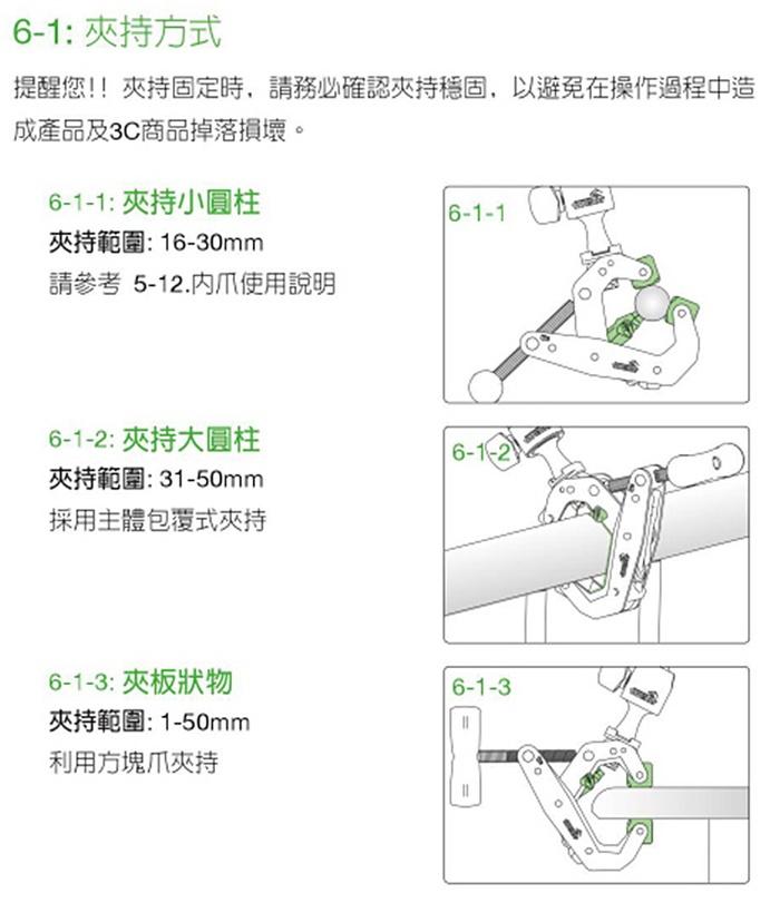 TAKEWAY|航太鋁合金鉗式腳架鉗腳架 ( T2 )