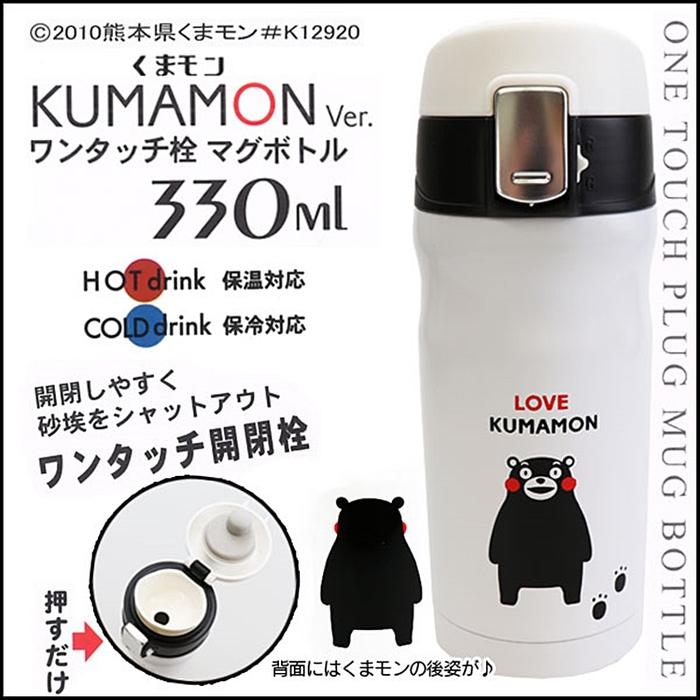日本KUMAMON|熊本熊彈跳按鈕鎖不鏽鋼真空斷熱保溫瓶 ( 330ml ; K12920 )