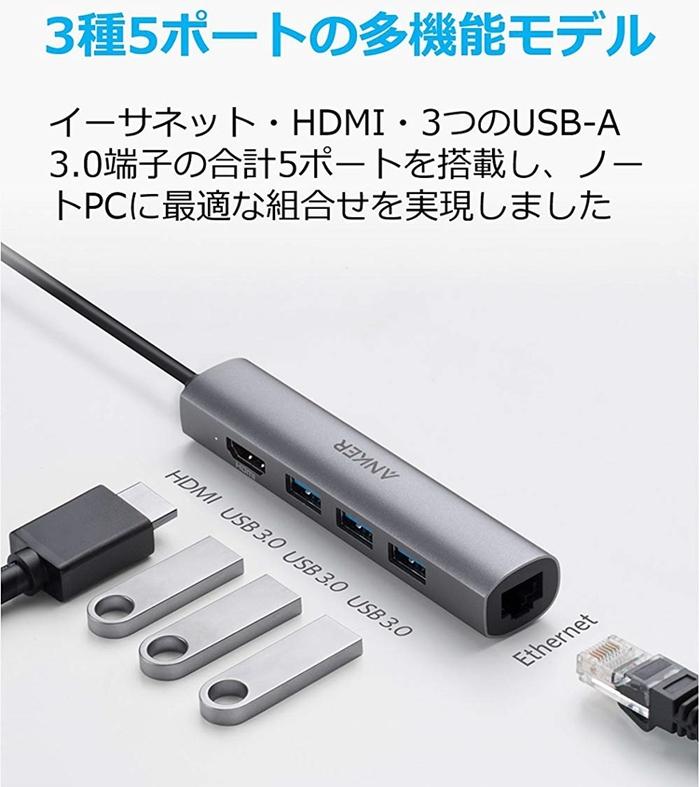 美國Anker|五合一HUB集線器含3個USB3.0、HDMI和1Gbps網路LAN連接器 筆電擴充5埠轉接器 ( A83310A1 )