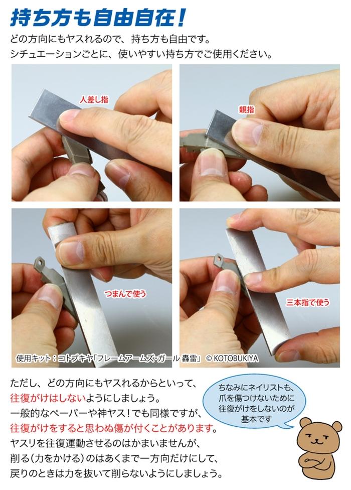 日本神之手GodHand|塑膠模型打磨棒金屬打磨器(寬20mm;不鏽鋼製;GH-ES-90)