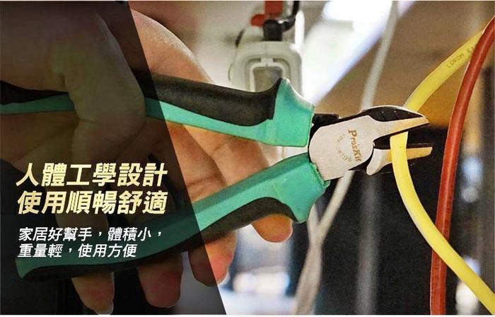台灣Pro'sKit寶工 雙色鈦金表面斜口鉗 ( 1PK-067DS )