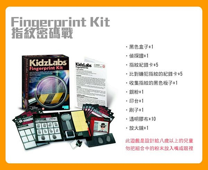 4M|指紋密碼戰Detective Science-Fingerprint 偵探採集指紋Kit組 (00-03248)