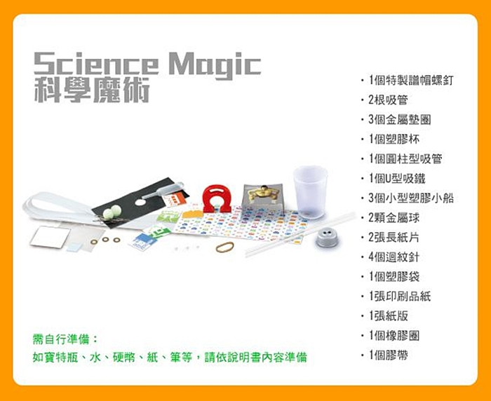 4M|科學魔術KidzLabs二十種Science Magic兒童魔術道具物理化學教具 (00-03265)