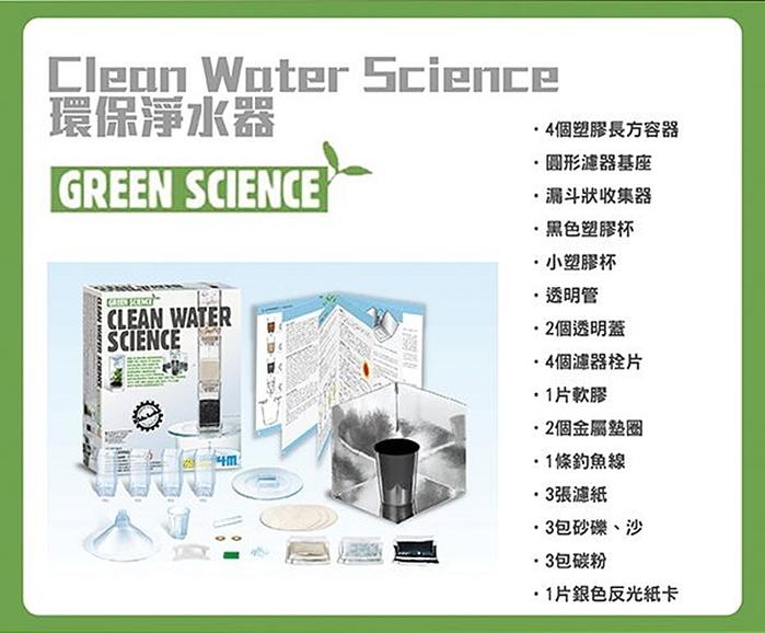 4M 綠色科學Clean Water Science環保淨水器濾水器 (00-03281)