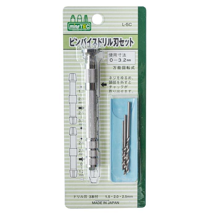 日本MINESHIMA|模型精密手工鑽頭手把手套組 ( L-5C  )